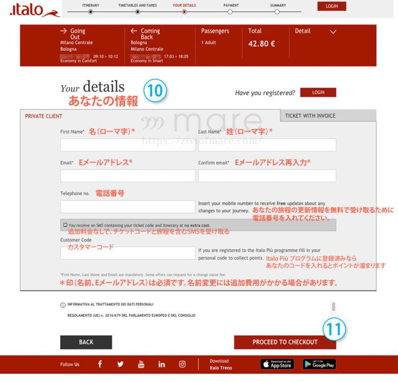イタロの予約チケットの取り方個人情報