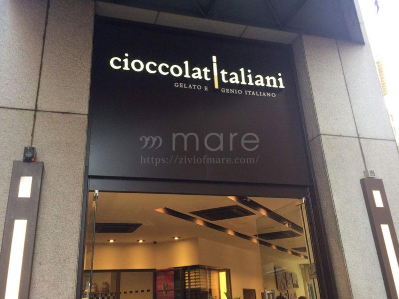 イタリアミラノのcioccolatitaliani(チョコラティタリアーニ)外観