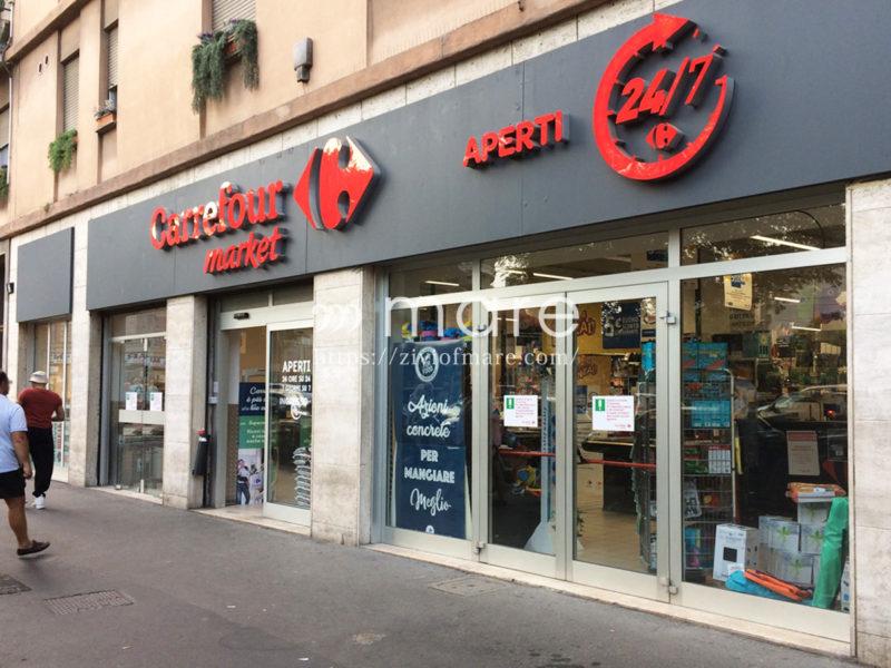 イタリア・ミラノのスーパーマーケット事情!カルフール