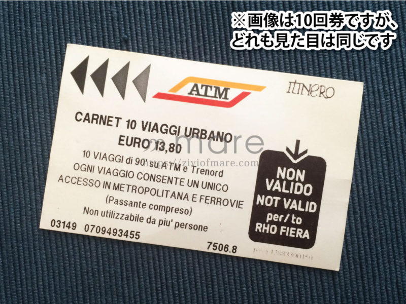 イタリア・ミラノ観光に!地下鉄と路面電車/トラムの乗り方とチケットの買い方10