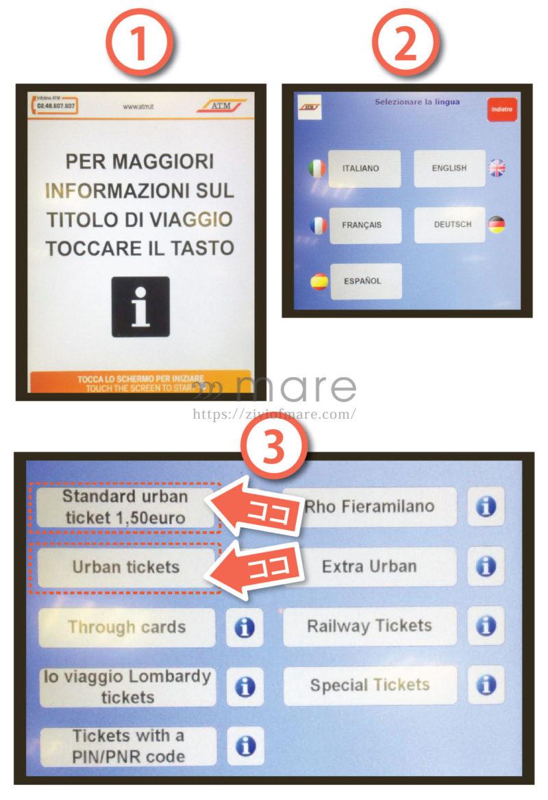 イタリア・ミラノ観光に!地下鉄と路面電車/トラムの乗り方とチケットの買い方7