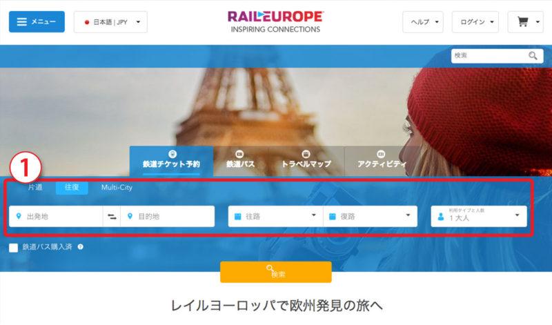 レイルヨーロッパで鉄道チケットの予約の取り方と気になる手数料