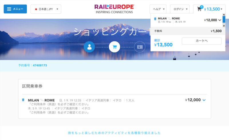 レイルヨーロッパで鉄道チケットの予約の取り方と気になる手数料5