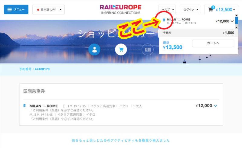 レイルヨーロッパで鉄道チケットの予約の取り方と気になる手数料8