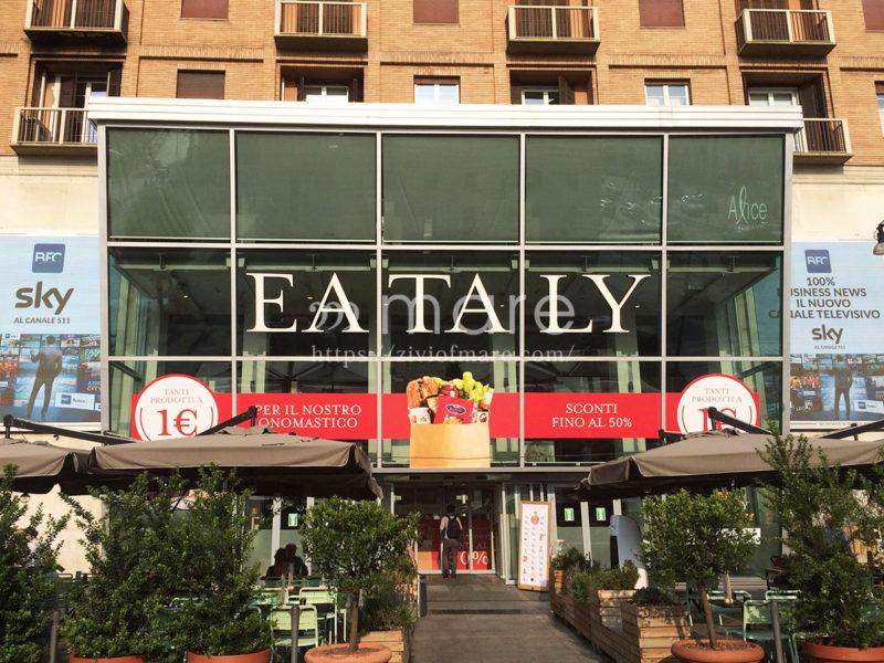 イタリアのミラノでスターバックスが急増中!観光地を中心に広がる店舗3