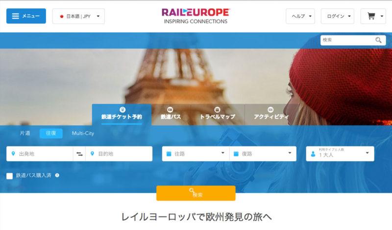 レイルヨーロッパで鉄道チケットの予約の取り方と気になる手数料1