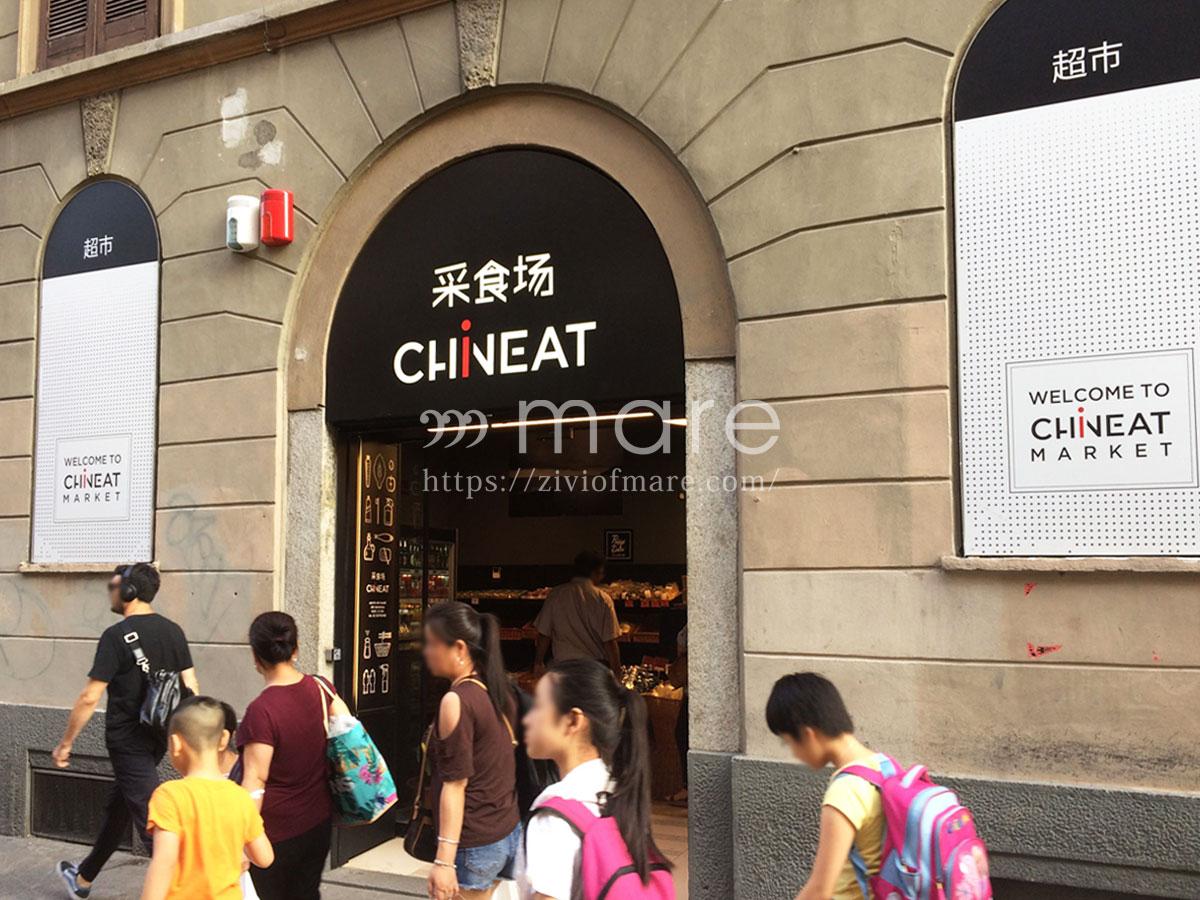 ミラノで日本食材を買うなら中華街にあるKATHAYやCHINEATがオススメ!2