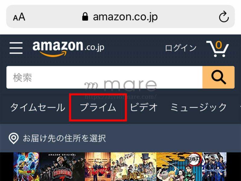 Amazonプライムスチューデント登録場所