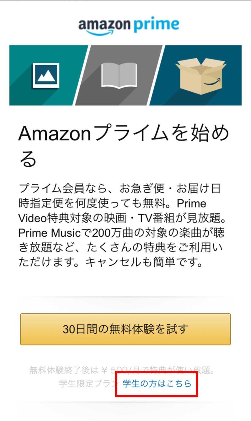 Amazonプライム登録画面