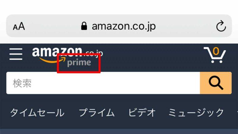 Amazonプライムスチューデント登録完了