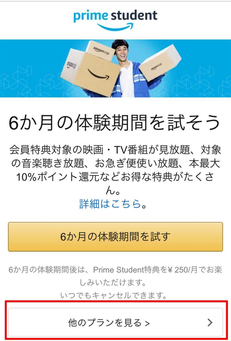 Amazonプライムスチューデントt 6か月無料期間 年間プラン