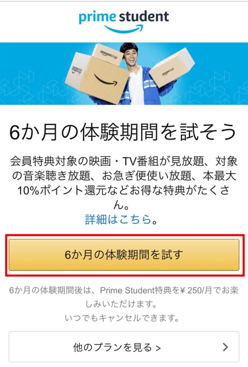 Amazonプライムスチューデント 6か月無料期間 月間プラン