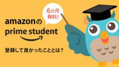Amazonプライムスチューデントに登録で半額に!学生以外も使う方法とは?