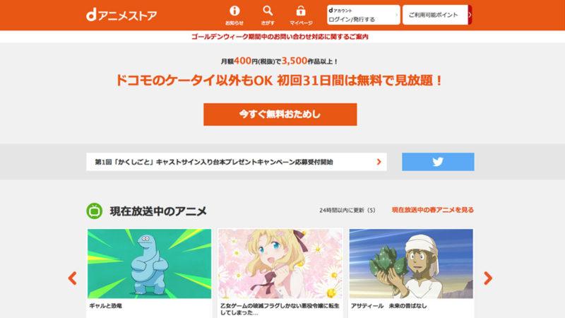 キングダムのアニメ動画が見られるdアニメストア