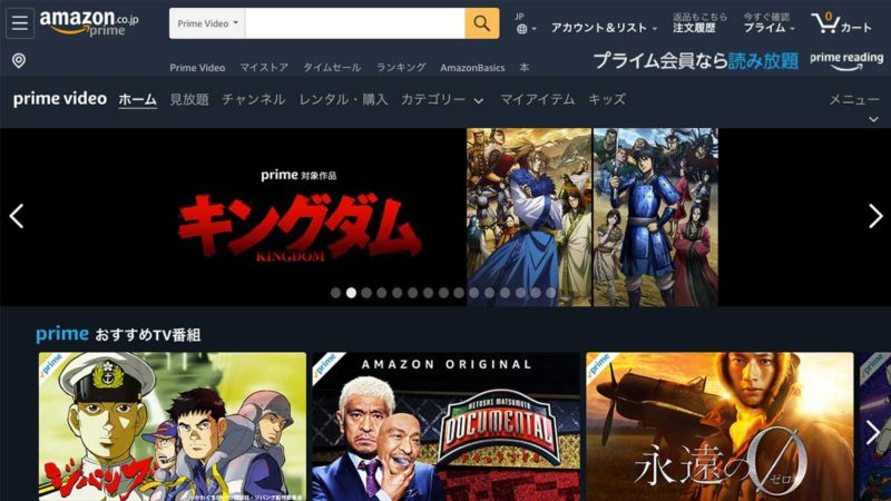 キングダムのアニメ動画を見るならAmazonプライム