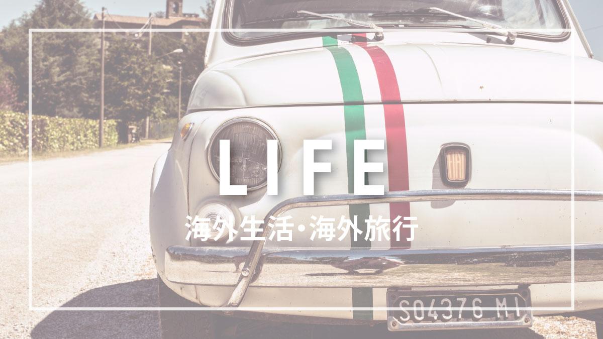 イタリア生活