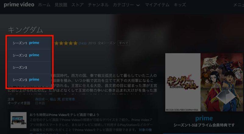 Amazonプライム キングダム アニメ2